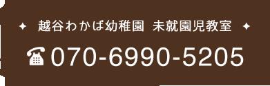 越谷わかば幼稚園 未就園児教室 070-6990-5205