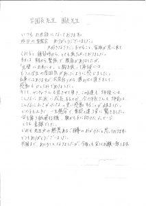 音楽会 お手紙